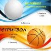 стритбол волейбол.jpg